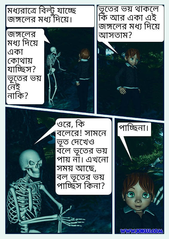 Ghost at night Bengali comics page 1