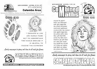 Combined Maths Sri Lanka_____ (සම්පත් ඇතුගල Blog Field