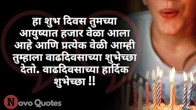 Best Birthday Wishes in Marathi