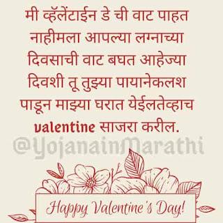 Valentine's Day Messages in Marathi