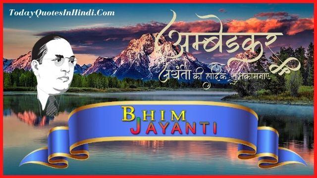 ambedkar vichar in hindi