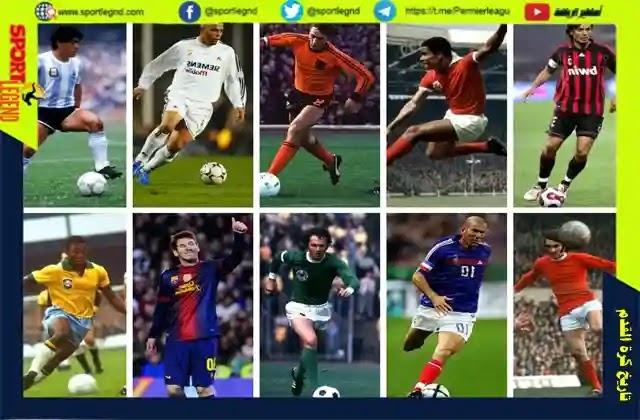 أفضل تشكيلة في تاريخ كرة القدم,أفضل تشكيلة في تاريخ برشلونة,افضل تشكيلة في كرة القدم,احسن تشكيلة في تاريخ كرة القدم,افضل تشكيلة في تاريخ كاس العالم,افضل تشكيلة في التاريخ,من هو أفضل لاعب في تاريخ كرة القدم,أعنف 11 نجم في تاريخ كرة القدم,أغلى 10 لاعبين في تاريخ كرة القدم,افضل تشكيلة,أفضل تشكيلة في تاريخ كأس العالم,تشكيلة,أفضل تشكيلة في تاريخ ريال مريد,أفضل تشكيلة في تاريخ ريال مدريد,كرة القدم,أفضل تشكيلة في التاريخ,افضل تشكيلة في كاس العالم