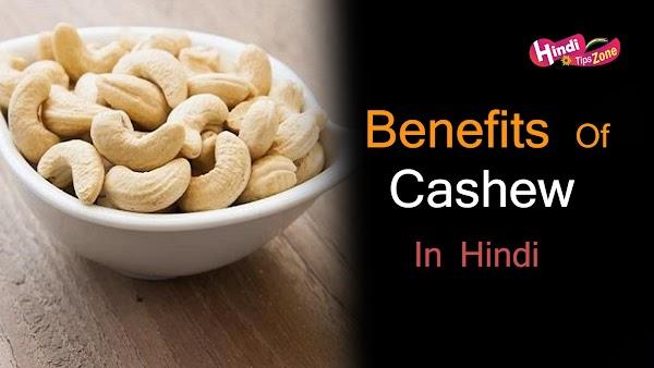 Health Benefits of Cashew In Hindi | काजू खाने के फायदे
