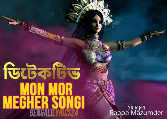 Mon Mor Megher Songi - Detective
