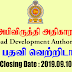 Vacancy Road Development Authority  Post Of - Financial Assistant