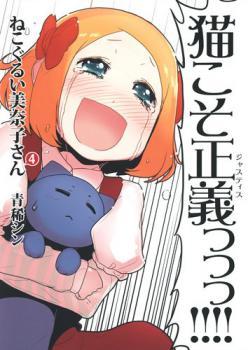 Nekogurui Minako-san Manga
