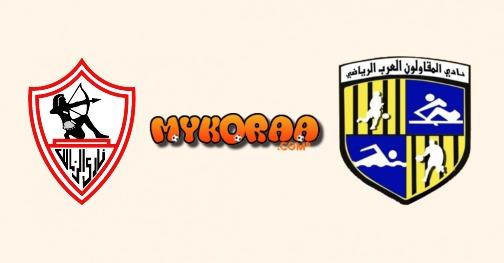يلا شوت مشاهدة مباراة الزمالك والمقاولون العرب في الدوري المصري الممتاز
