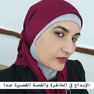 خواطر بقلم الأستاذة إيمان عبد الرازق