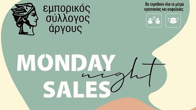 Εμπορικός Σύλλογος Άργους: Επισκεφθείτε το Άργος για την μεγάλη εκπτωτική βραδιά