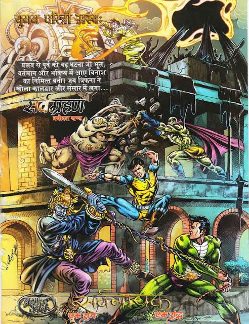 Sarvnayak Series Raj Comics