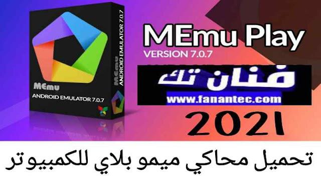 تحميل محاكي ميمو 2021 MEmu للكمبيوتر اخر اصدار برابط مباشر ميديا فاير
