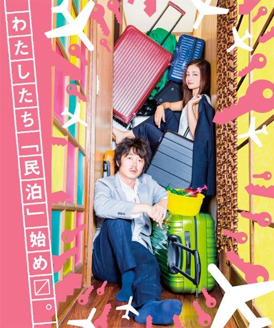 Download Drama Jepang Haikei, Minpaku-sama (2016) Subtitle Indonesia