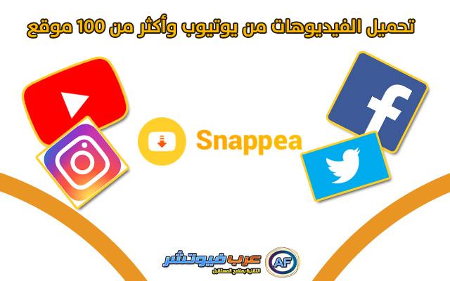 أفضل موقع لتحميل الفيديوهات من يوتيوب وفيسبوك وأكثر من 100 موقع Snappea