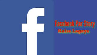 Facebook Par Story Kaise Lagaye