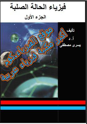 تحميل كتاب فيزياء الحالة الصلبة وتطبيقاتها pdf