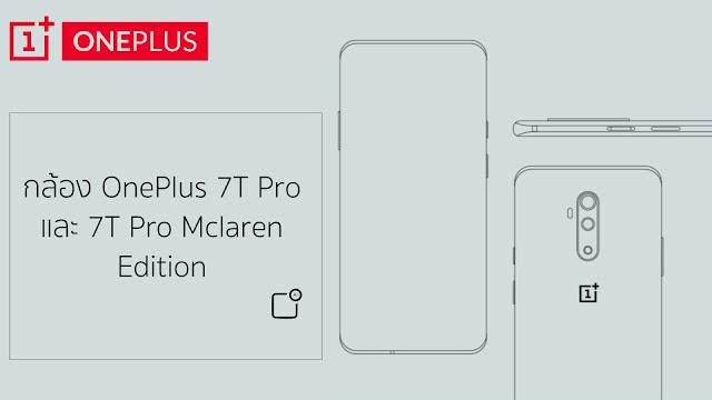 ทำความรู้จักกล้อง OnePlus 7T Pro และเซนเซอร์ด้านหลังข้างๆกล้อง ก่อนจับจองเป็นเจ้าของ