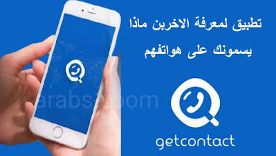 تحميل تطبيق Getcontact يخبرك ما هو اسمك عند الأخرين في هواتفهم