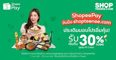 ShopeePay หนุนตลาดออนไลน์ จับมือ shopteenee.com มอบโปรฯ อิ่ม คุ้ม กับร้านอาหารชั้นนำหลากสไตล์