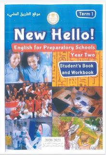 كتاب اللغه الانجليزيه للصف الثاني الاعدادي المنهج الجديد 2021، كتاب انجليزى ثانية اعدادى منهج جديد