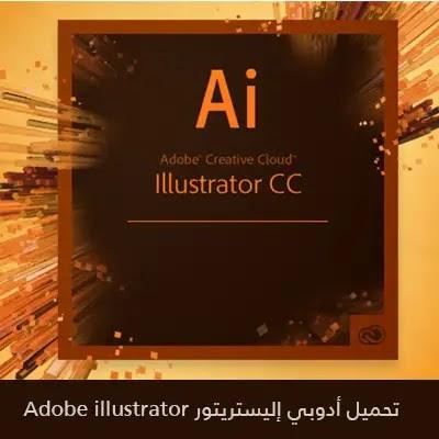 تحميل ادوبي اليستريتور adobe illustrator