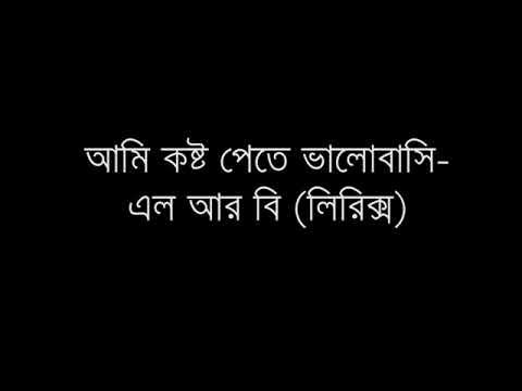 Ami Kosto Pete Valobashi Lyrics ( আমি কষ্ট পেতে ভালোবাসি ) - Ayub Bachchu
