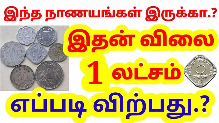 இந்த பழைய 25 பைசா இருந்தா… நாளைக்கே நீங்க லட்சாதிபதி.!!! நாணயங்களை விற்பது எப்படி.?