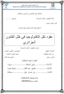 مذكرة ماستر: عقود نقل التكنولوجيا في ظل القانون الجزائري PDF