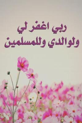 صورة جميلة اوى - اللهم اغفر لوالدى وللمسلمين