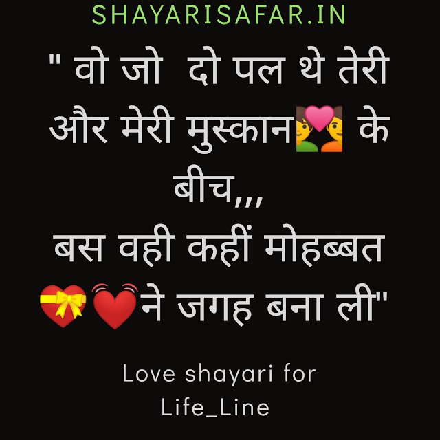 love shaayri for life line