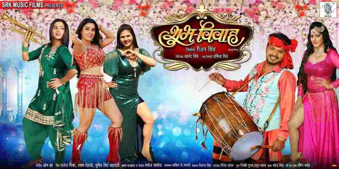 Bhojpuri Film Subh Vivah Frist Look