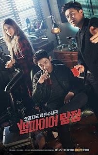 Vampire Detective (Korean Series)