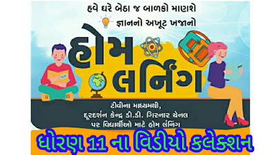 Std 11  Home Learning Video   DD Girnar / Diksha Portal