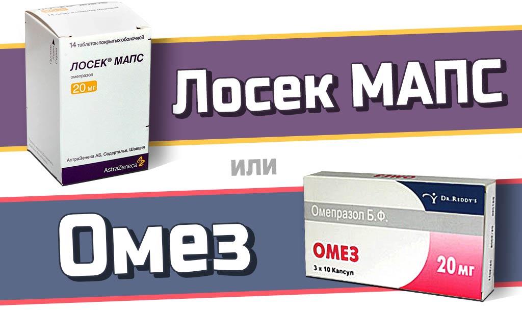 Лосек МАПС и Омез