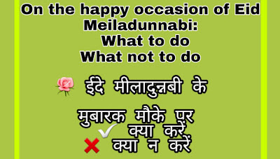 On the happy occasion of Eid Meiladunnabi:    What to do  What not to do