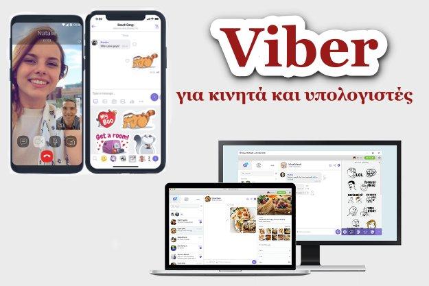Viber - Δωρεάν κλήσεις με βίντεο, ήχο και γραπτά μηνύματα