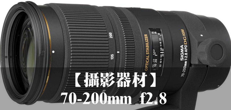 70-200mm f2.8