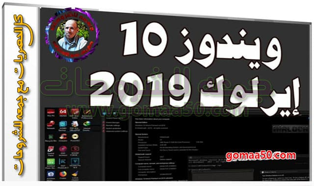 ويندوز-10-إيرلوك-2019-Windows-10-19H1-Airlock-Premium-v4-1 (1)