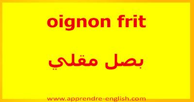 oignon frit    بصل مقلي