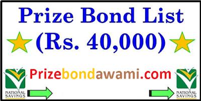 prize-bond-40000