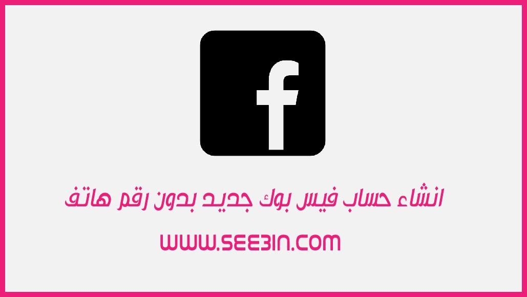 انشاء حساب فيس بوك بدون رقم هاتف
