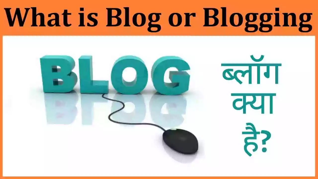 What-is-Blogging-in-Hindi