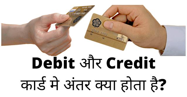 डेबिट कार्ड और क्रेडिट कार्ड मे क्या अंतर होता है?