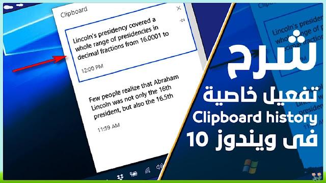 شرح تفعيل خاصية clipboard settings windows 10 ميزة رائعة و مدهشة يحتاجها كل مسخدمي ويندوز 10