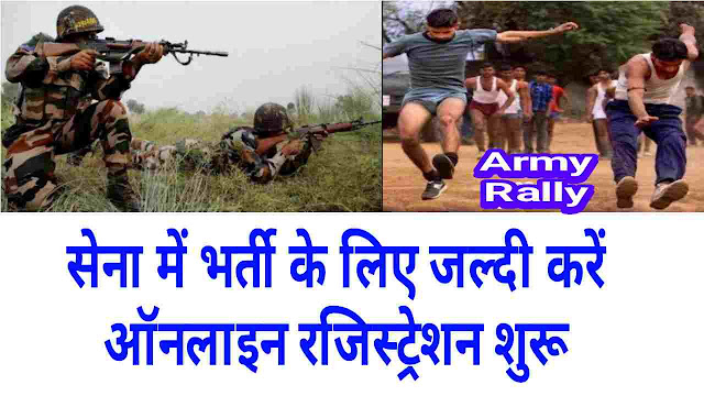 Online Army Bharti,