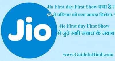 Jio First day First Show क्या है  इससे पब्लिक को क्या फायदा मिलेगा  Jio First day First Show से जुड़े सभी सवाल के जवाब