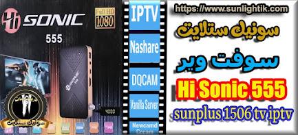 احدث سوفت وير Hi SONIC 555  يدعم سيرفر COBRA IPTV