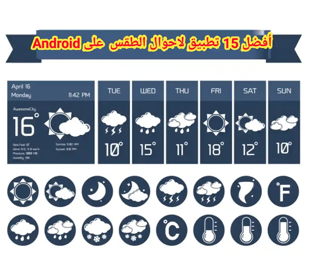 أفضل 15 تطبيق لاحوال الطقس  على Android