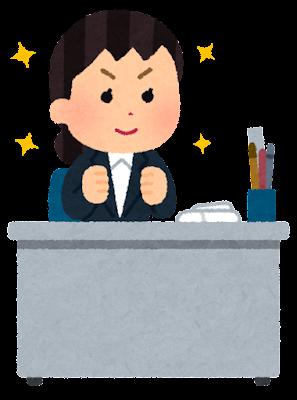 やる気のある会社員のイラスト(女性)