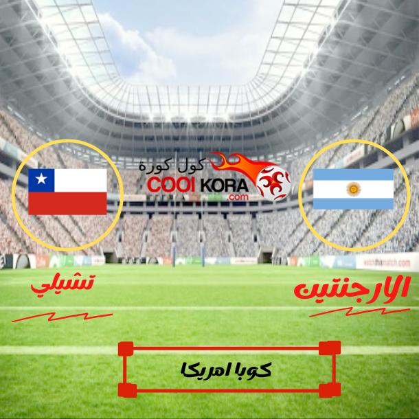 مباراة الارجنتين و تشيلي كوبا أمريكا