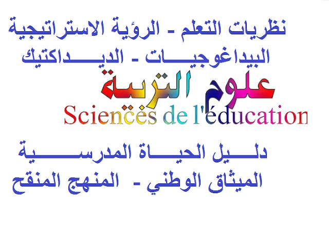ملخصات علوم التربية